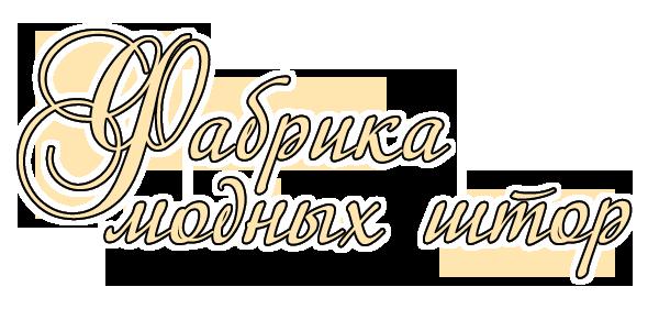 Фабрика штор, г. Новосибирск
